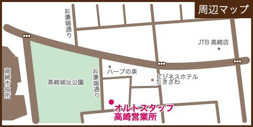 高崎営業所アクセスマップ